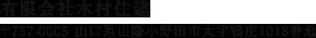 有限会社木村住建 〒757-0005 山口県山陽小野田市大字鴨庄1018番地